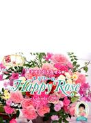 幸せを引き寄せる ユミリーの Happy Rose Calendar 2018