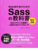 Web制作者のためのSassの教科書 Webデザインの現場で必須のCSSプリプロセッサ 改訂2版