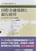 国際金融規制と銀行経営 ビジネスモデルの大転換