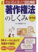 なるほど図解著作権法のしくみ 第3版 (CK BOOKS)