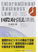 国際取引法講義