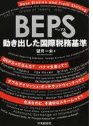 BEPS 動き出した国際税務基準