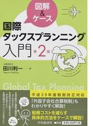 国際タックスプランニング入門 図解&ケース 第2版
