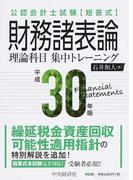 公認会計士試験短答式財務諸表論理論科目集中トレーニング 平成30年版