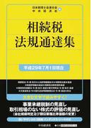相続税法規通達集 平成29年7月1日現在