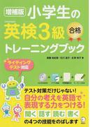 小学生の英検3級合格トレーニングブック ライティングテスト対応 増補版