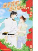 豪華客船で恋は始まる 13 (B−BOY NOVELS)