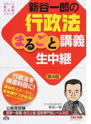 新谷一郎の行政法まるごと講義生中継 公務員試験 第4版
