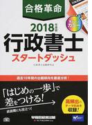 合格革命行政書士スタートダッシュ 2018年度版