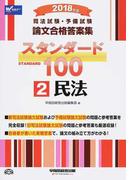 司法試験・予備試験論文合格答案集スタンダード100 2018年版2 民法