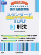 司法試験・予備試験論文合格答案集スタンダード100 2018年版3 刑法
