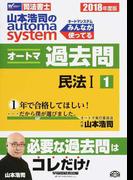 山本浩司のautoma systemオートマ過去問 司法書士 2018年度版1 民法 1