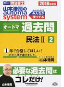 山本浩司のautoma systemオートマ過去問 司法書士 2018年度版2 民法 2