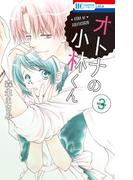 オトナの小林くん (3)(花とゆめコミックス)