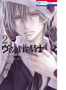 ヴァンパイア騎士 memories(2)(花とゆめコミックス)