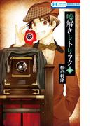 嘘解きレトリック (8)(花とゆめコミックス)