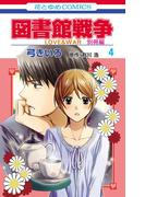 図書館戦争 LOVE&WAR 別冊編 (4)(花とゆめコミックス)