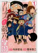 ワンダれ!!アリスと蔵六学園 1 (RYU COMICS)