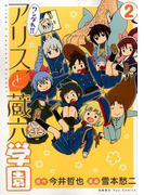 ワンダれ!!アリスと蔵六学園 2 (RYU COMICS)
