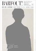 BARFOUT! VOLUME265(2017OCTOBER) 松本潤×有村架純 INORAN 菅田将暉×ヤン・イクチュン 長谷川博己 村上虹郎