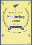 知識ゼロからはじめるPhotoshopの教科書