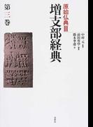 原始仏典 3第3巻 増支部経典 第3巻