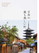 日本の最も美しい町 一度は訪れたい歴史と文化を今に伝える119の建築遺産群