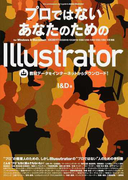 プロではないあなたのためのIllustrator for Windows & Macintosh CC2017/CC2015/CC2014/CS6/CS5/CS4/CS3/CS2/CS対応