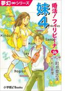 【26-30セット】婚活!フィリピーナ(夢幻∞シリーズ)