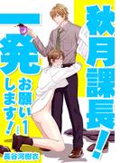 【全1-4セット】秋月課長!一発お願いします!(MIKE+comics)