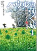 【全1-3セット】ハウルの動く城(徳間文庫)