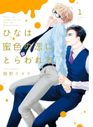 【全1-2セット】ひなは蜜色の恋にとらわれる(シアコミックス)