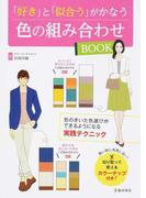 「好き」と「似合う」がかなう色の組み合わせBOOK
