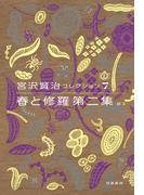 宮沢賢治コレクション 7 春と修羅 第2集