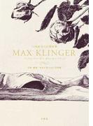 マックス・クリンガーポストカードブック 19世紀末の幻想世界
