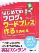 はじめてのブログをワードプレスで作るための本 ブログで稼ぎたければ、WordPressで自作するしかありません。
