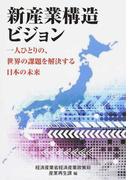 新産業構造ビジョン 一人ひとりの、世界の課題を解決する日本の未来 (現代産業選書)(現代産業選書)