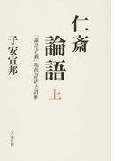 仁斎論語 『論語古義』現代語訳と評釈 上