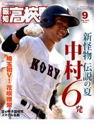 報知高校野球 2017年 09月号 [雑誌]