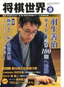 将棋世界 2017年 10月号 [雑誌]