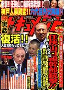 実話ドキュメント 2017年 10月号 [雑誌]