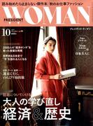 PRESIDENT WOMAN 2017年 10月号 [雑誌]