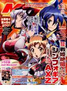 Megami MAGAZINE (メガミマガジン) 2017年 10月号 [雑誌]