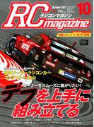 RC magazine (ラジコンマガジン) 2017年 10月号 [雑誌]