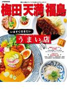 梅田 天満 福島 いますぐ行きたいうまい店(JTBのMOOK)