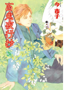 百鬼夜行抄 26巻(Nemuki+コミックス)