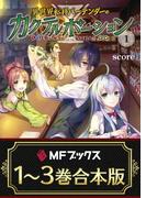 【合本版】異世界転移バーテンダーのカクテルポーション 全3巻(MFブックス)