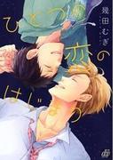ひとつの恋のはじまり(1)(drapコミックス)