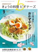 NHK きょうの料理ビギナーズ 2017年9月号(NHKテキスト)