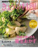 NHK きょうの料理 2017年9月号(NHKテキスト)